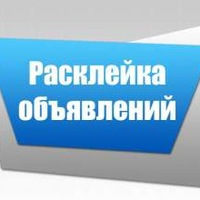 Расклейка Объявлений, 8 мая 1986, Нижневартовск, id220129274
