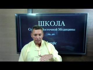 1.1. Урок 1_Модуль 1. Основные принципы восточной медицины