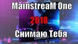 Mainstream One - Снимаю тебя (2018, ПРЕМЬЕРА!)