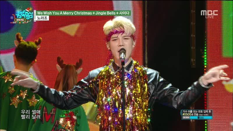 [Special Stage] 181222 NORAZO (노라조) - We Wish You a Merry Christmas Jingle Bells CIDER (사이다)