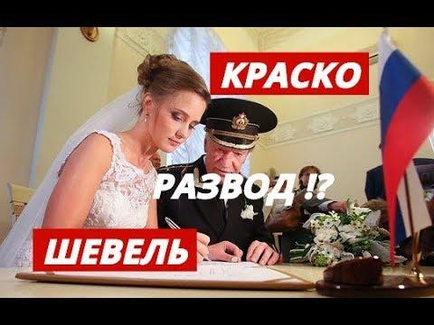 Наталья Шевель и Иван Краско официально подали на развод