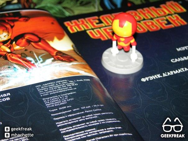 Marvel Официальная коллекция комиксов №15 - Железный Человек. Пять кошмаров
