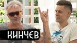 вДудь Кинчев - чувства верующих, самогон, рок-н-ролл Тупой Подкат