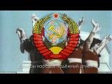 Гимн Советского Союза -