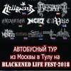 MOSCOW ROCK MUSIC