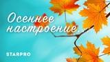 Starpro - Осеннее настроение