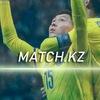 [MATCH.KZ] -  Сборная Казахстана по футболу