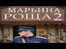 Марьина роща 9-10 серия 2 сезон (2014) Сериал драма детектив