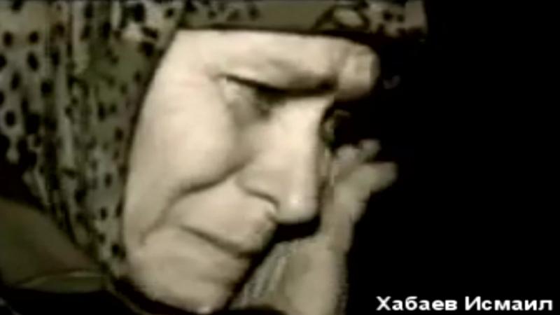 Хабаев Исмаил | Наной биц ма белаш !