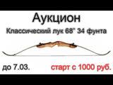 Аукцион на классический лук Samik Polaris 68
