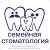 Семейная Стоматология Пятигорск