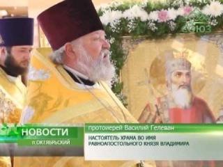 Праздник Крещения Руси в брянском п. Октябрьский