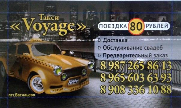 Поздравление коллективу такси