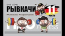 РЫВКАЧИ / Сделали Дал Дал на FIBO 2018