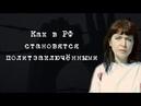 Как в РФ становятся политзаключёнными ЕленаРохлина