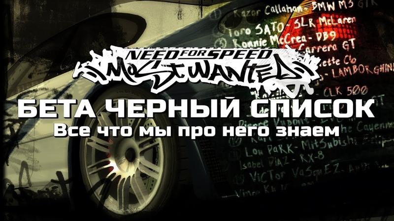 МИА БЫЛА В ЧЕРНОМ СПИСКЕ NFS Most Wanted Бета черный список feat SKANRO