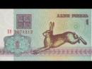 Банкноты Республики Беларусь 1992 года выпуска