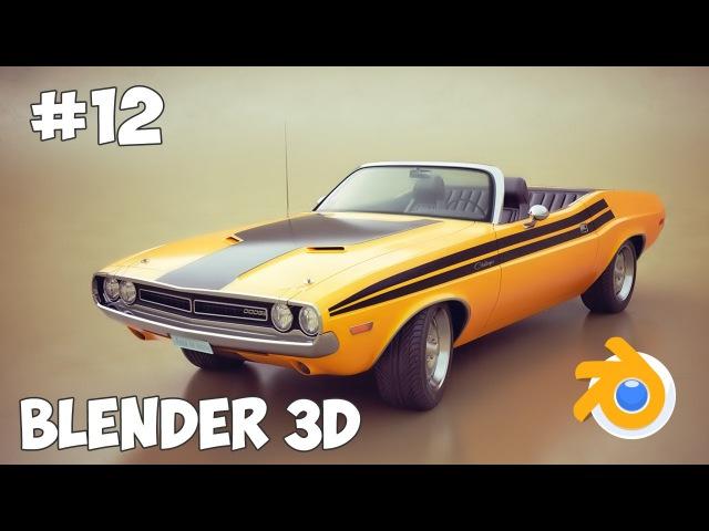 Blender 3D моделирование / Урок 12 - Графические текстуры