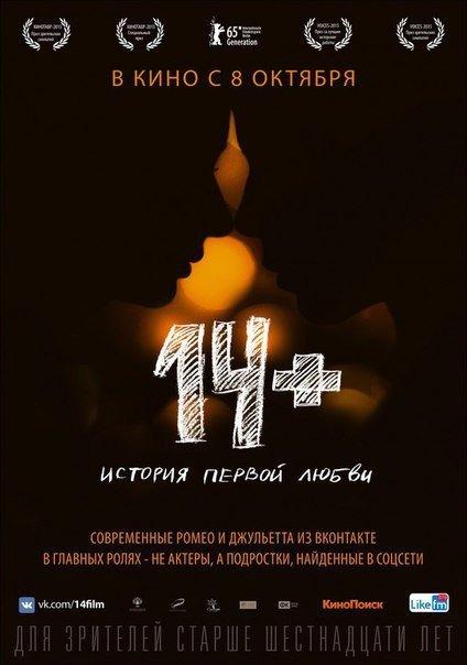 14+ (2015)