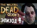The Walking Dead - Сезон 3 - ГУЩЕ ВОДЫ (эпизод 4 четвертый прохождение на русском) 4
