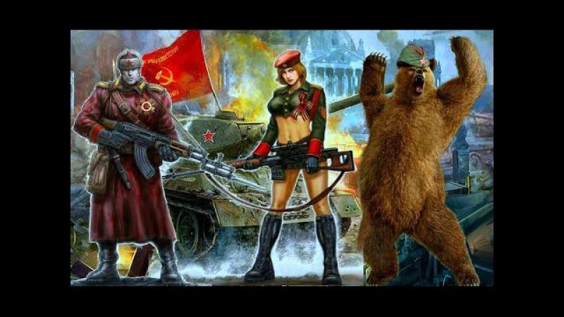 Как армия России потопила флот США и взорвала Лондон. Сатирическая пародия на стереотипы про Россию.