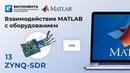 Взаимодействие MATLAB с оборудованием 13. ZYNQ-SDR