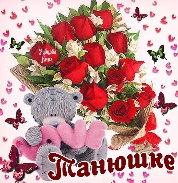 Картинки розы для танюши