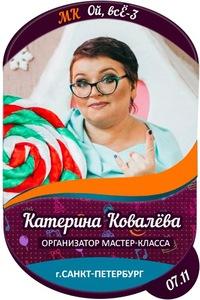 Катерина Ковалёва