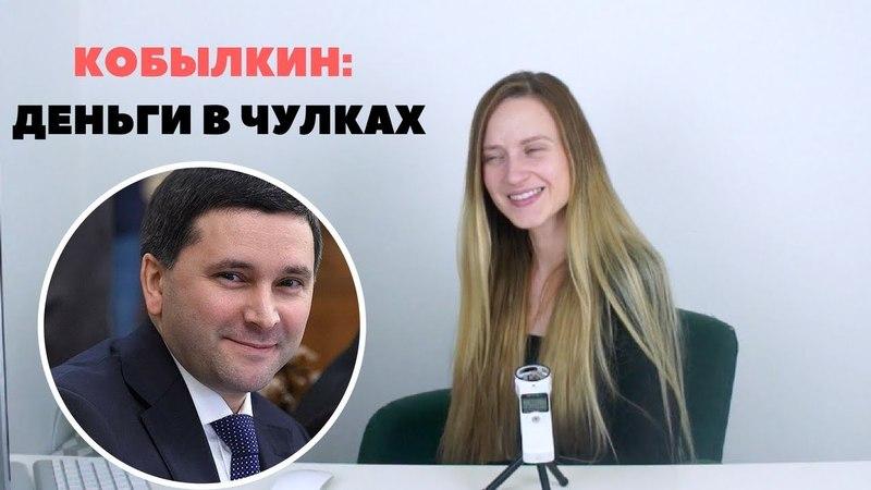 Команда Медведева: Дмитрий Кобылкин. Проклятые двойники