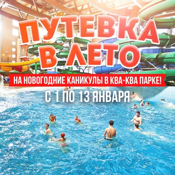 """Новогодние Каникулы в  """"Ква-Ква парк""""!"""