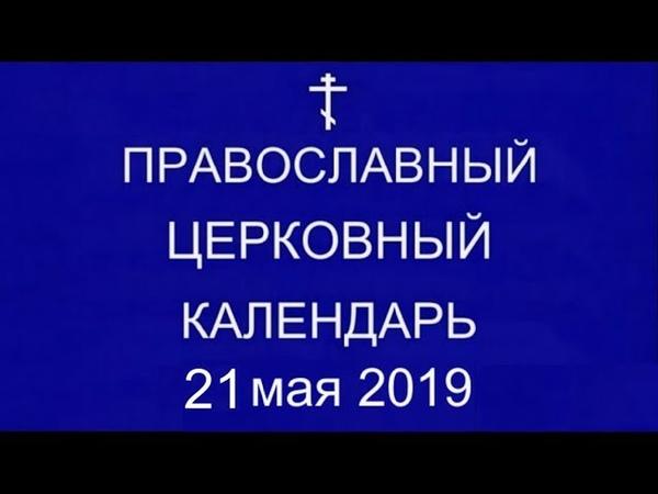 Православный ☦ календарь. Вторник, 21 мая, 2019 8 мая, 2019 (по ст.ст.)
