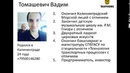 Презентация Целевой программы Мой Таксфон сентябрь 2018 Вадим Томашевич
