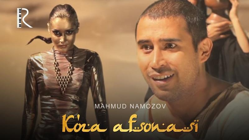 Mahmud Nomozov Ko'za afsonasi Махмуд Номозов Куза афсонаси