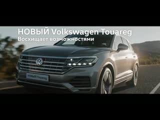 Новый Volkswagen Touareg. Восхищает возможностями