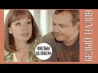Белый налив. фильм мелодрама 2010