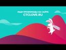 Конкурс промокодов СТС Love