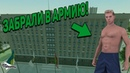 Забрали в Армию! / Цель 1.000.000 рублей / GTA-RP CRMP