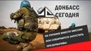 На Украине вместо миссии ООН собираются запустить презервативы