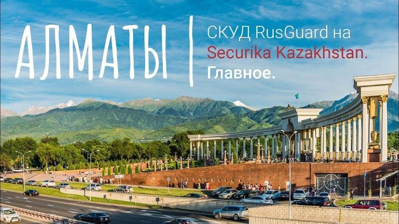 СКУД RusGuard на выставке Securika Kazakhstan   Контроллер с PoE и мультиформатный считыватель