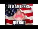 ЛУЧШИЕ HOMO SAPIENS ПРИКОЛЫ 1 / ЭТО АМЕРИКА ДЕТКА! ЭТО НЕ РОССИЯ / ЗАСМЕЯЛСЯ-ПОДПИСАЛСЯ BEST CUBE
