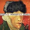 Выставка «Неизвестный Ван Гог»  в Кемерово