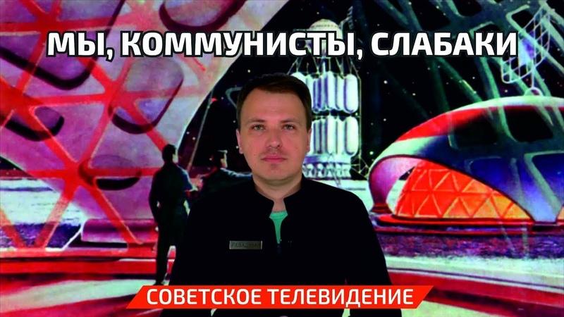 Мы, коммунисты, слабаки (Советское Телевидение)