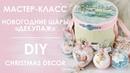Мастер-класс Новогодние шары ДЕКУПАЖ / DIY Christmas decor