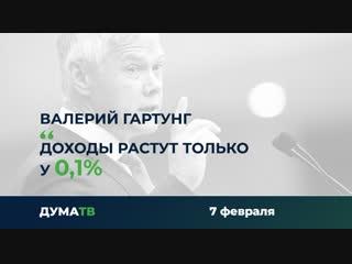 Валерий Гартунг: Доходы растут только у 0,1%