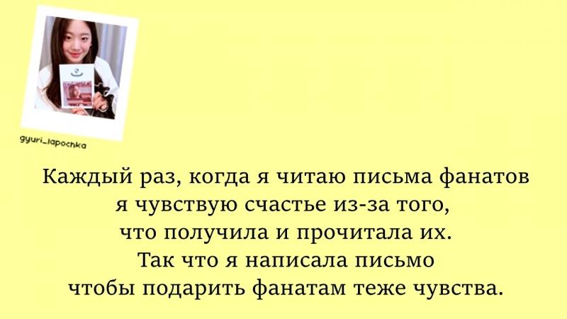 Гюри читает письмо фанатам [рус.саб]