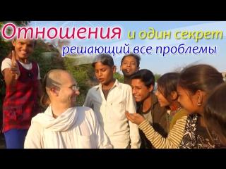 -= Отношения и один секрет решающий все проблемы. Сандхья-аватар д. Говардхан 2017.11.15
