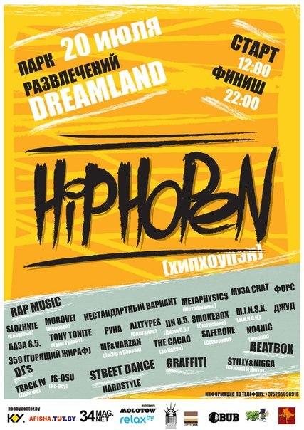 HIPHOPEN фестиваль