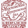 Московский Сретенский бал в ГУМе 2020
