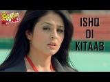 Ishq Di Kitaab - Gurmeet Singh   Young Malang   Punjabi Sad Songs 2013 Latest