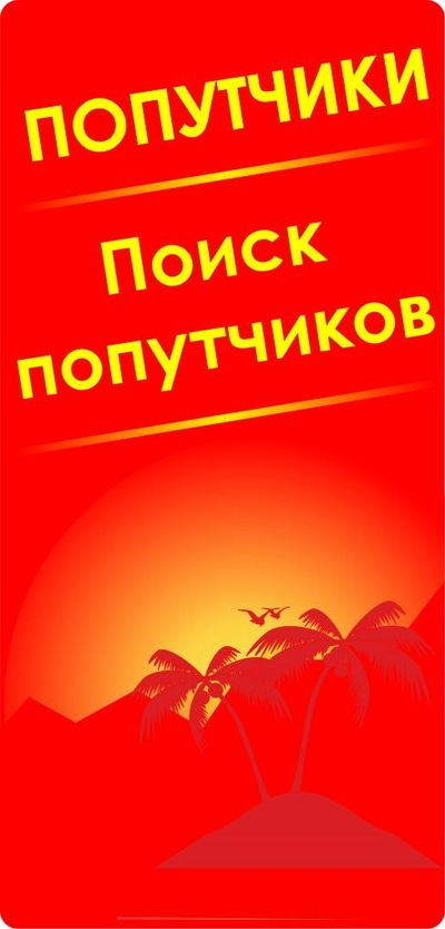 Дать объявление бесплатно по поиску попутчиков на отдых подать объявление о продаже в караганде